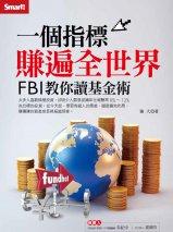 一個指標 賺遍全世界:FBI教你讀基金術