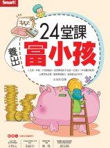 24堂課 養出富小孩