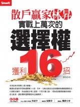散戶贏家林昇   實戰上萬次的選擇權獲利16招