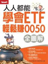 人人都能學會ETF 輕鬆賺0050(全圖解)