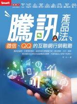 騰訊產品法──微信、QQ的互聯網行銷戰略