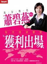 基金教母蕭碧燕教你 每次投資都要獲利出場