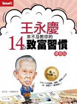 王永慶來不及教你的14個致富習慣 增修版