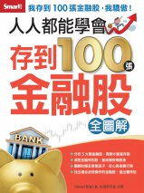 人人都能學會存到100張金融股全圖解
