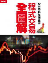 股市的科學煉金術-程式交易全圖解