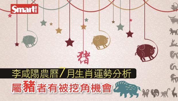 李咸陽農曆7月生肖運勢分析 屬豬者有被挖角機會
