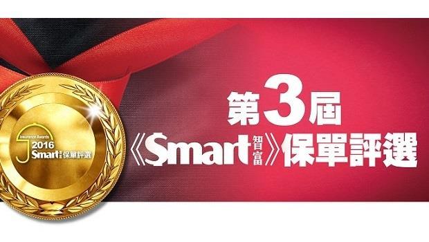 第三屆《Smart智富》保單評選