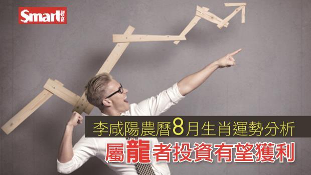李咸陽農曆8月生肖運勢分析 屬龍者投資有望獲利