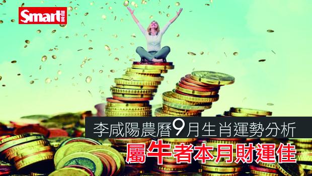 李咸陽農曆9月生肖運勢分析 屬牛者本月財運佳