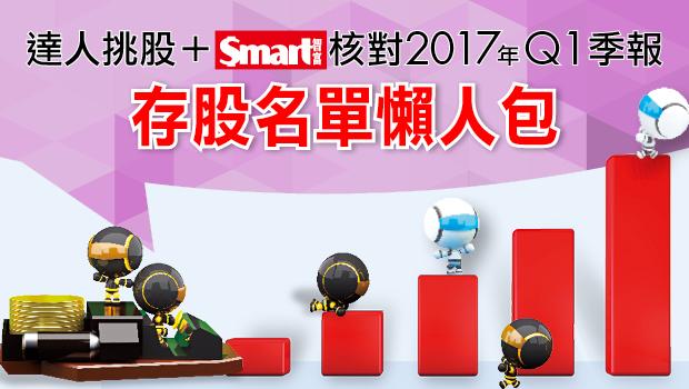 達人挑股+Smart核對2017年Q1季報 存股名單懶人包