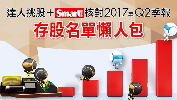 達人挑股+Smart核對2017年Q2季報 存股名單懶人包