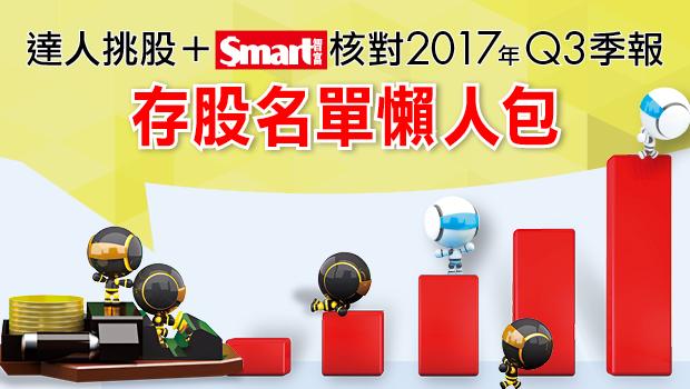 達人挑股+Smart核對2017年Q3季報 存股名單懶人包