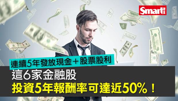 這6家金融股 投資5年報酬率可達近50%!