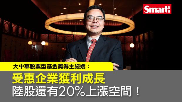 受惠企業獲利成長 陸股還有20%漲幅