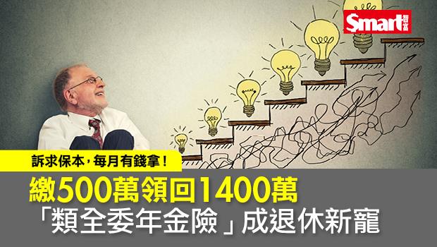 訴求保本 新型投資保單熱銷