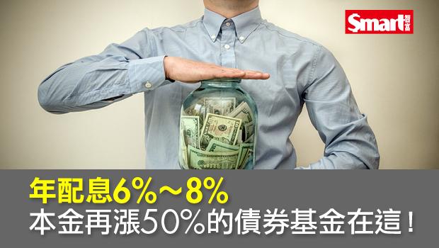 年配息6%~8% 本金再漲50%的債券基金在這裡!