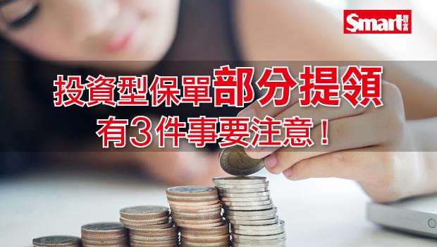 投資型保單部分提領 有3件事要注意!