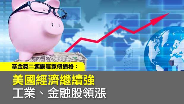 美國經濟繼續強 工業、金融股領漲