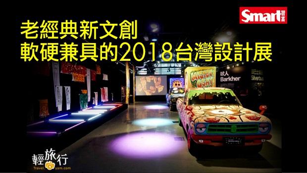 老經典新文創 軟硬兼具的2018台灣設計展