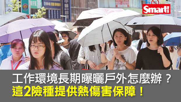 中暑、熱衰竭 有保險理賠嗎?
