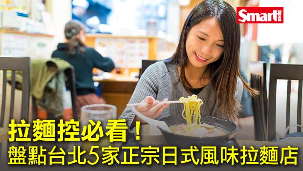 拉麵控必看!盤點台北5家正宗日式風味拉麵店