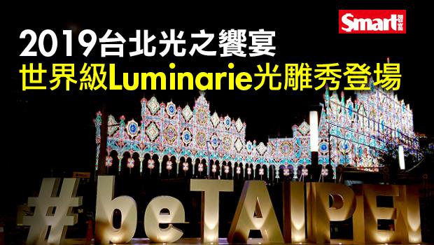 2019台北光之饗宴,世界級Luminarie光雕秀登場