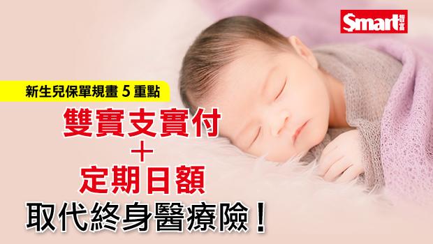 新生兒保單》建議以雙實支實付+定期日額,取代終身醫療險!