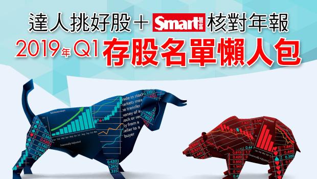 存股》達人挑股+Smart核對年報,2019年Q1存股名單懶人包