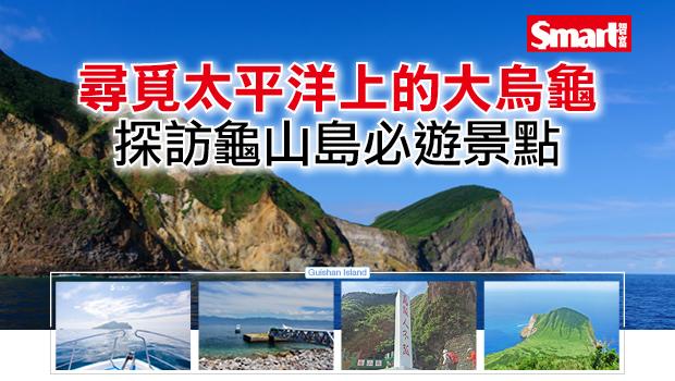 尋覓太平洋上的大烏龜,探訪龜山島必遊景點