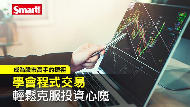 學會程式交易 輕鬆克服投資心魔