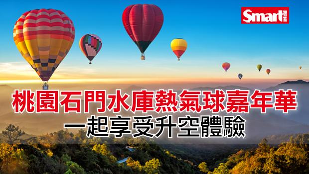 桃園石門水庫熱氣球嘉年華,一起享受升空體驗