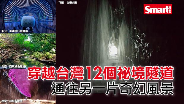 穿越台灣12個祕境隧道,通往另一片奇幻風景
