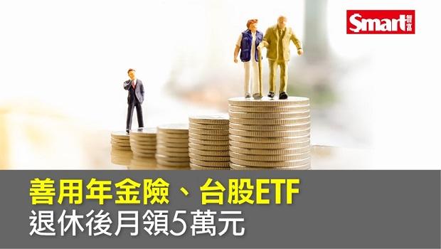 打造月領5萬投資工具》年金險、台股ETF