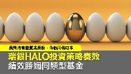瑞銀HALO投資策略奏效 績效勝過同類型基金
