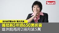 基金教母蕭碧燕5年還650萬房貸 退休前再用2招月領5萬