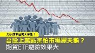 市場震盪下的避險新選擇 富邦VIX ETF勇奪Smart智富台灣基金獎