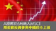 A股將於6月納入MSCI 用指數投資參與中國股市上漲