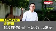 吳若權:我沒有特別省,只是沒什麼需