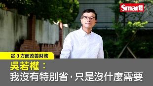 吳若權:我沒有特別省,只是沒什麼需要