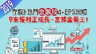 存股熱門》金融股前4月自結EPS出爐,9家獲利正成長、華南金大增29%