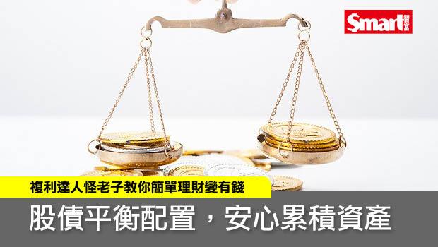 股債平衡配置 安心累積資產